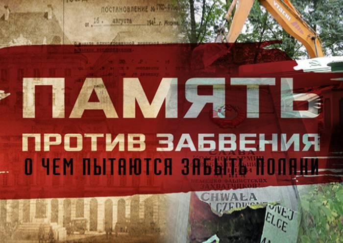 Минобороны рассекретило документы о помощи Польше со стороны СССР