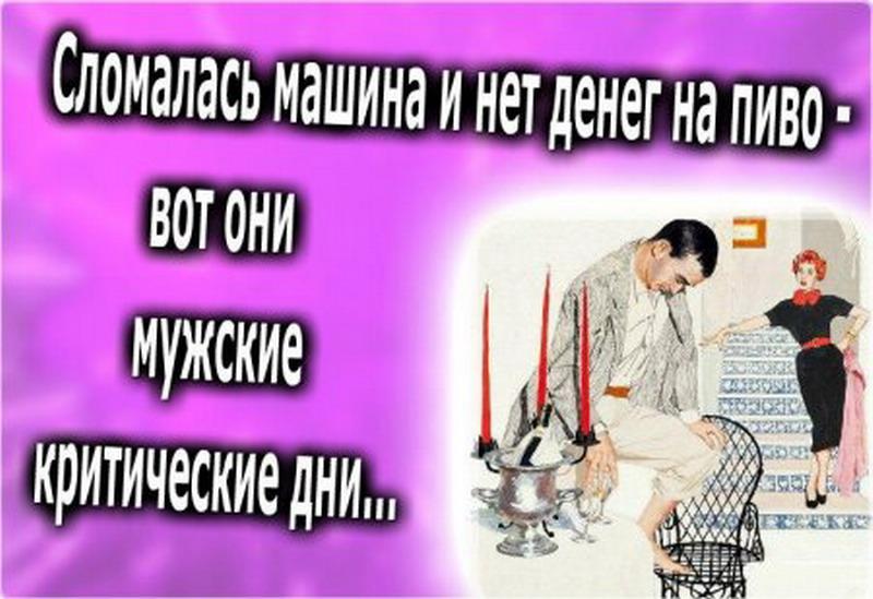 ПРИКОЛЬНЫЕ ФРАЗЫ И СТАТУСЫ ПРО ЖЕНЩИН В КАРТИНКАХ...