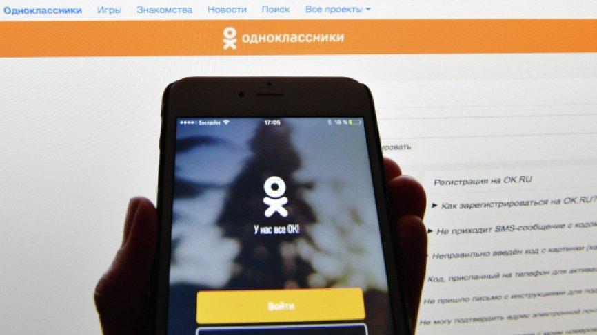 В мобильной версии «Одноклассников» появилась новая тема оформления
