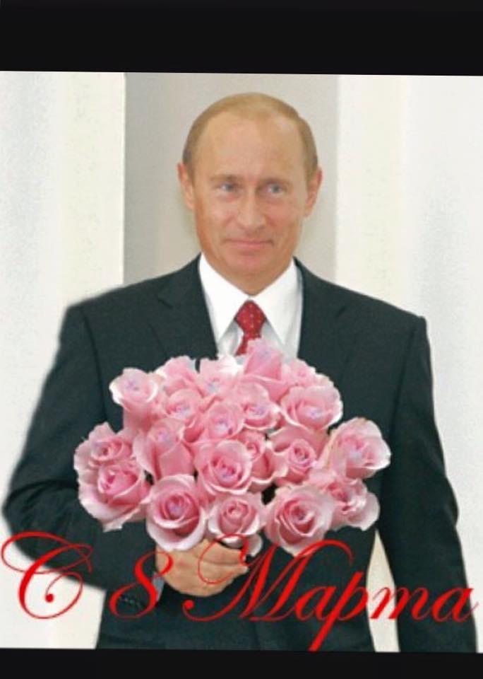 Прикольные поздравления от путина с днем рождения женщине