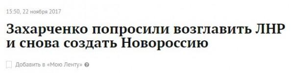 О ситуации в ЛНР: всё будет Новороссия!