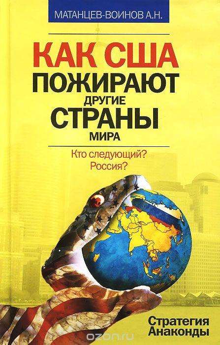 1. Трехмерная стратегия «Анаконда» или планы Запада по «удушению режима Путина» 2. «Петля анаконды» вокруг России сжимается
