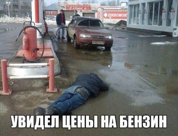Увидел цены на бензин