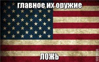 "Линдон Ларуш: США - ""системная ошибка"";"