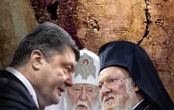 Что содержит секретный договор между властями Украины и Экуменическим патриархатом?