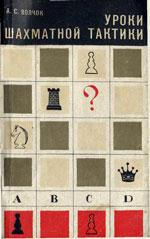 Волчок Александр Сергеевич «Уроки шахматной тактики»