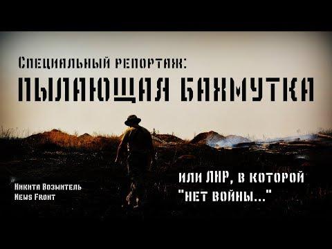 Пылающая Бахмутка — специальный репортаж из ЛНР, в которой «нет войны…»
