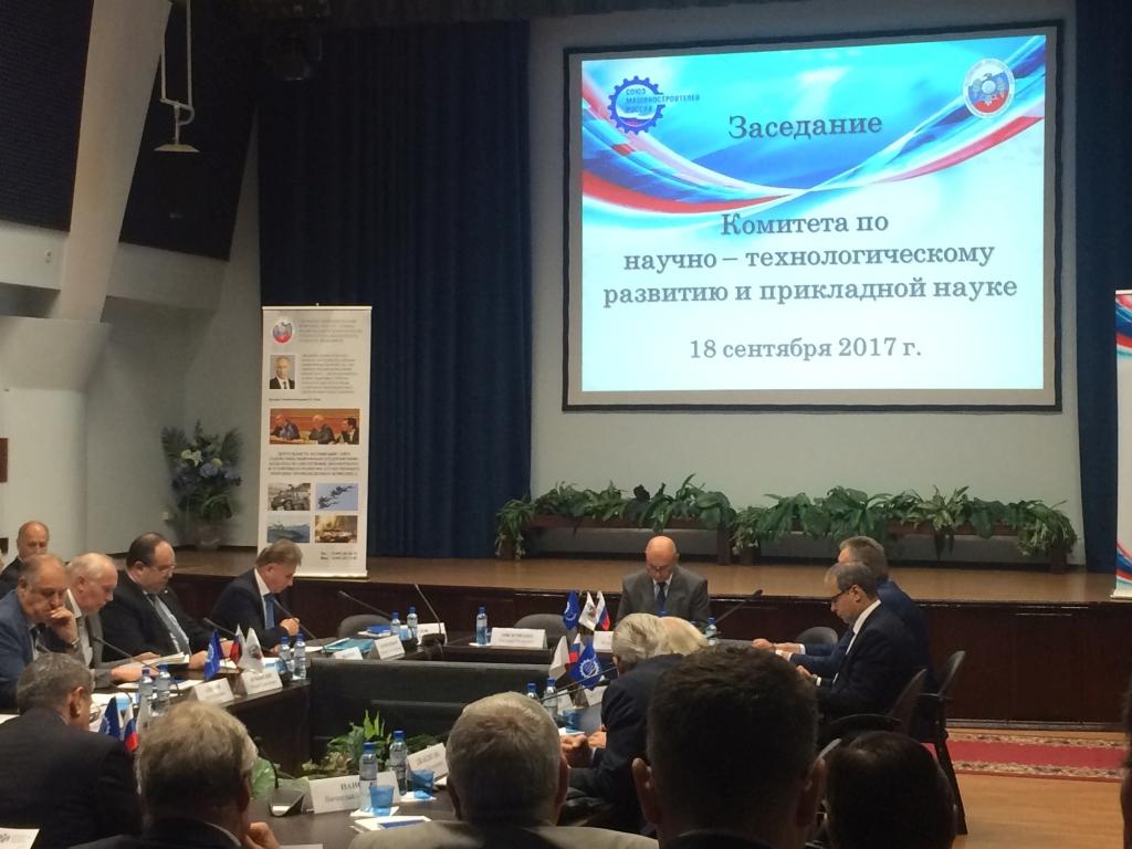 Заседание Комитета по научно-технологическому развитию и прикладной науке