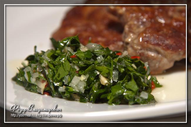 Чимичурри — аргентинский зеленый соус к жареному мясу