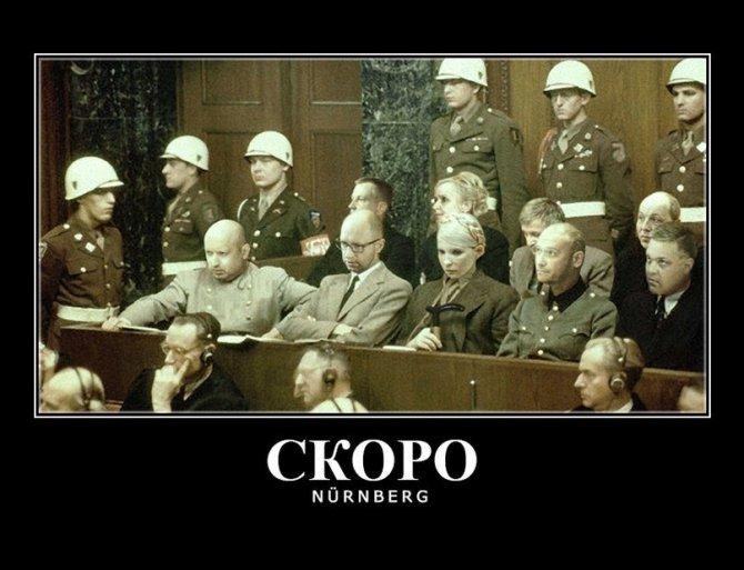 Руководство Украины предстанет перед трибуналом. Он будет уже скоро