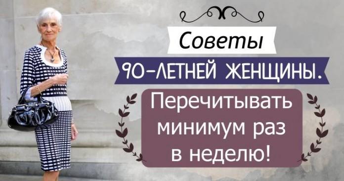 Советы 90-летней женщины. Пе…