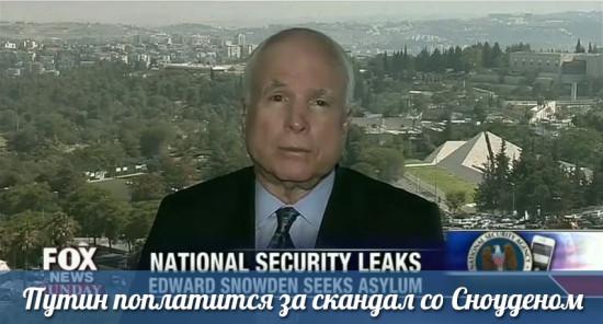 Путин поплатится за скандал со Сноуденом