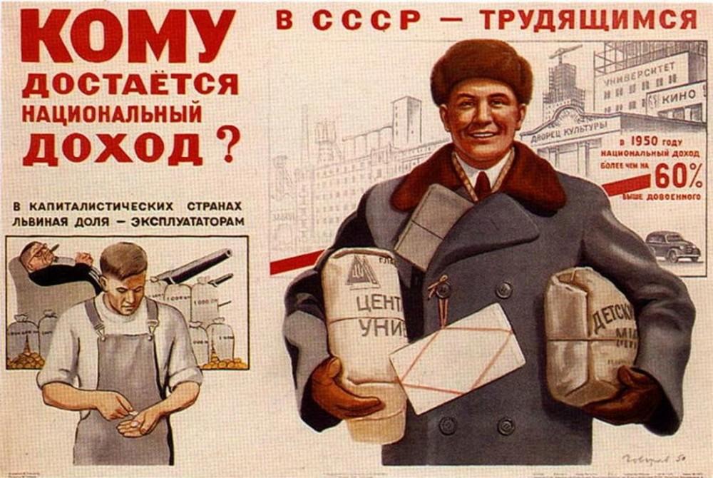 Средняя зарплата в СССР. Что на нее можно было купить?