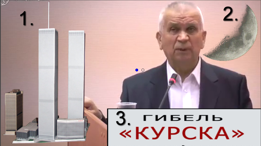 Гибель Курска, кто разрушил …