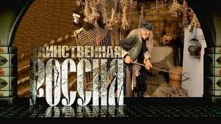 """Таинственная Россия """"Ставрополье. Куда ведут знаки пришельцев?"""""""