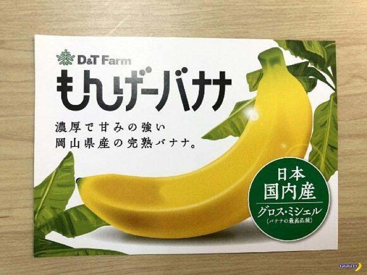 Лашкери бананы из Японии