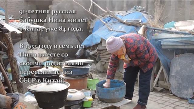 Русская 91-летняя бабушка с китайской душой: 84 года в Поднебесной превратили ее в китаянку