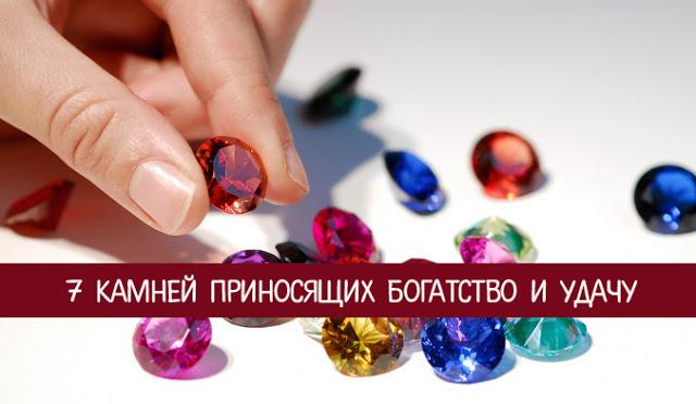 7 камней приносящих богатство и удачу