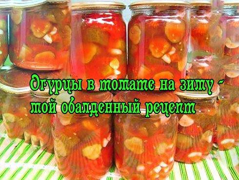 Огурцы в томате на зиму — мой обалденный рецепт