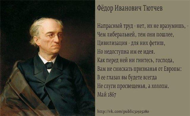 Читайте Тютчева, господа!