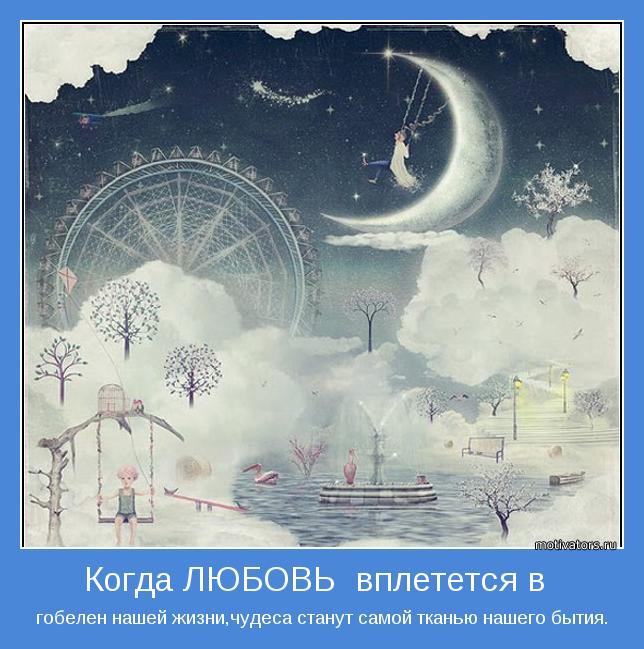 гобелен нашей жизни,чудеса станут самой тканью нашего бытия.