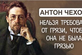 Антон Чехов: Никто не хочет …