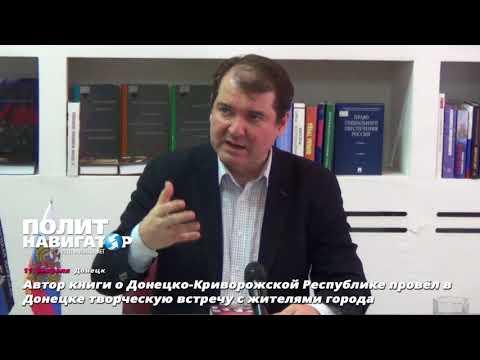 Автор книги о ДКР провёл в Донецке творческую встречу с жителями города