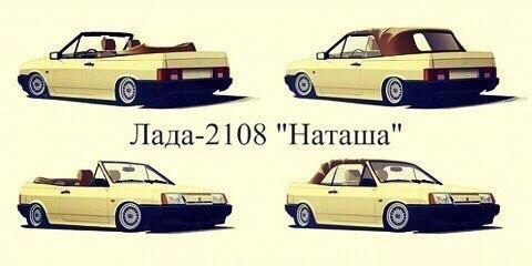 """Лада-2108 """"Наташа"""""""