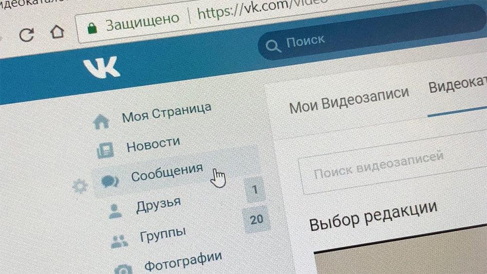 """""""ВКонтакте"""" официально запустил отдельный мессенджер"""