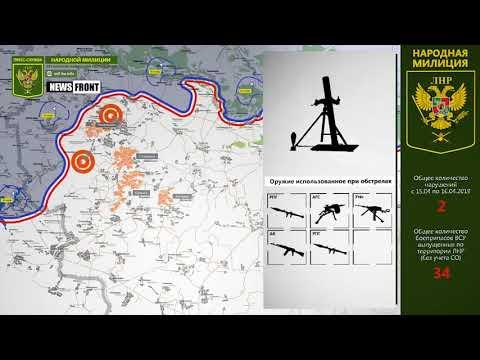 Карта обстрелов ЛНР. 16 апреля 2019
