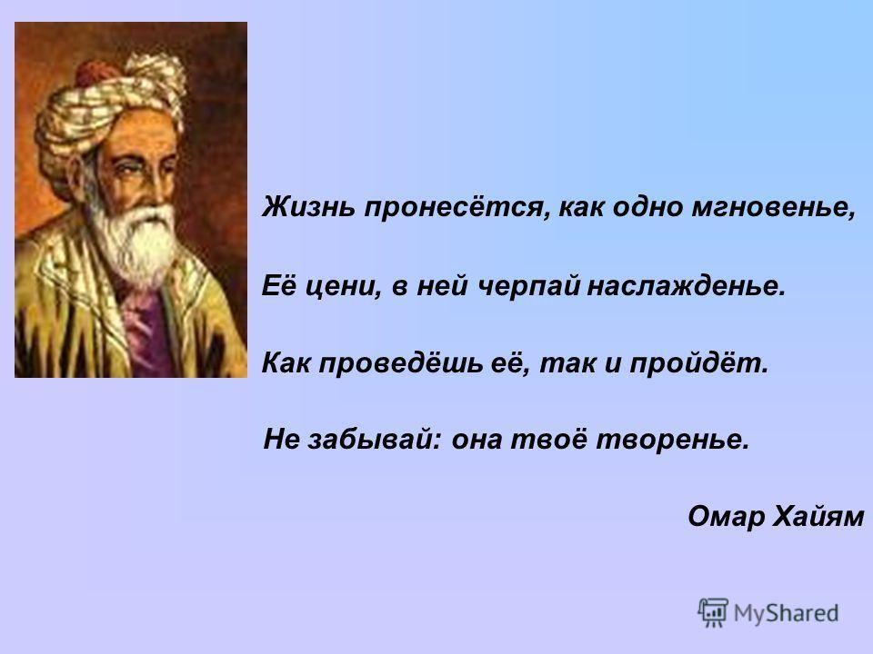 скачать омар хайям мудрости жизни