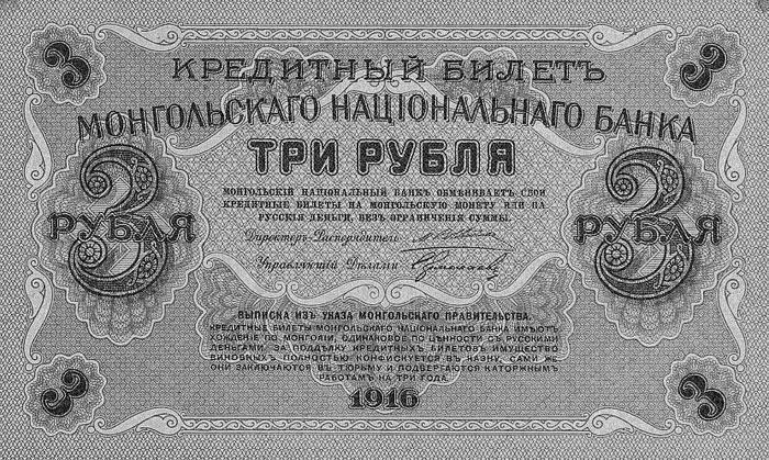 Банкнота Монгольского национального банка 3 рубля 1916 г.  аверс