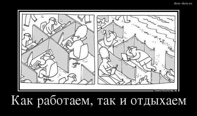 Свежие демотиваторы дня от 30-07-2014