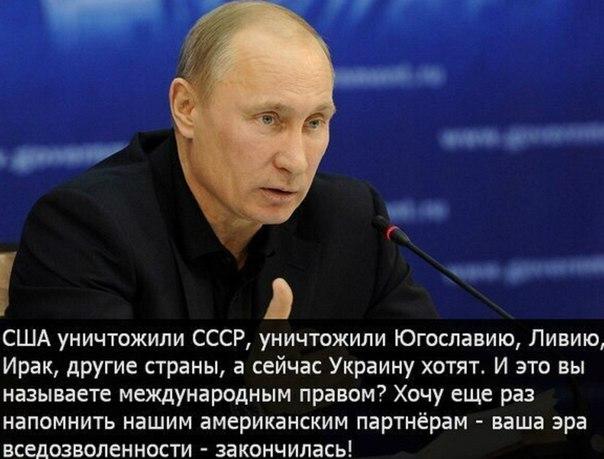 """Это для тех у кого """"Путин ни…"""