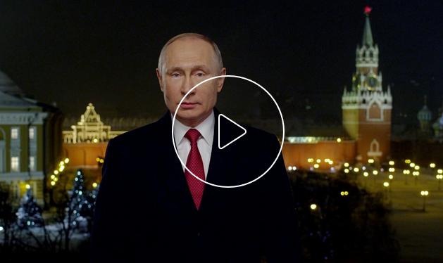 Новогоднее обращение к гражданам России 31 декабря 2018 года
