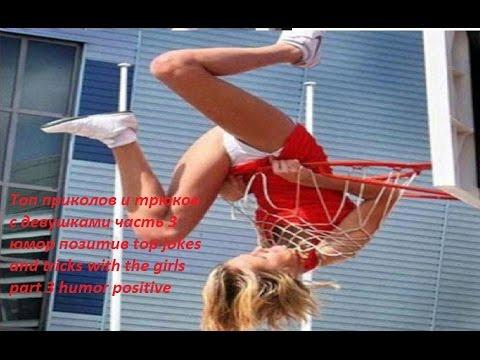 Топ приколов и трюков с девушками часть 3 юмор позитив top jokes and tricks with the girls part 3