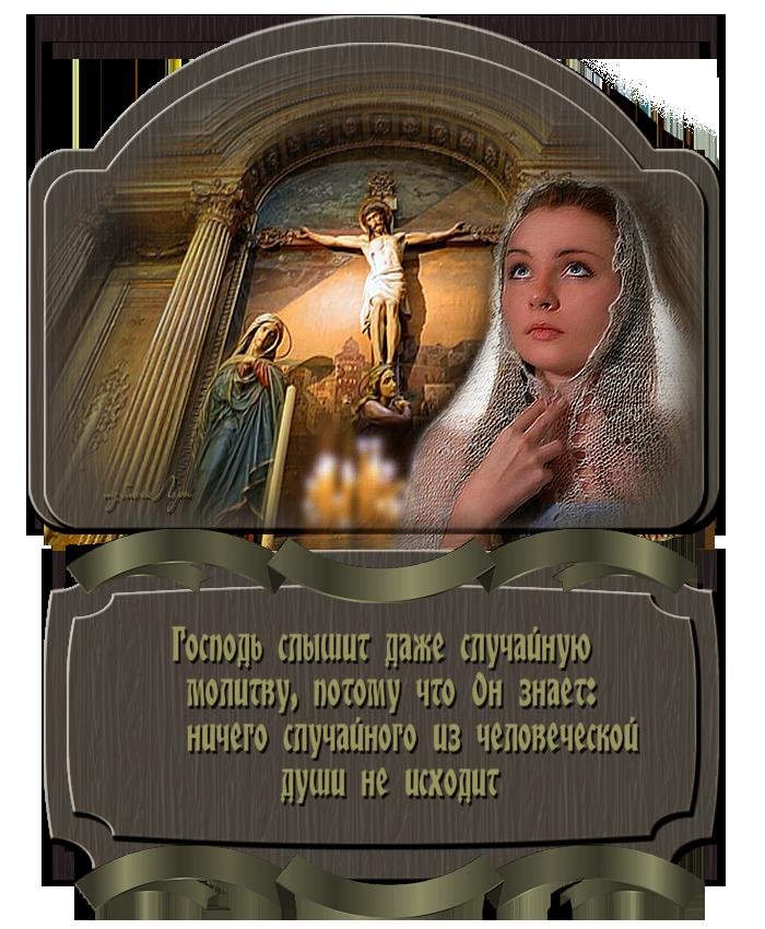 """Тайна молитвы """"ОТЧЕ НАШ""""."""