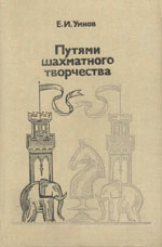 Умнов Евгений Иванович «Путями шахматного творчества»