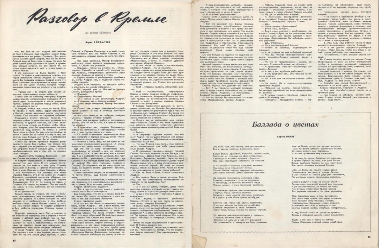 """Как это было. К 60-летию со дня смерти И.В.Сталина (журнал """"Огонек"""" №10 (1343) 8 марта 1953 г.)"""