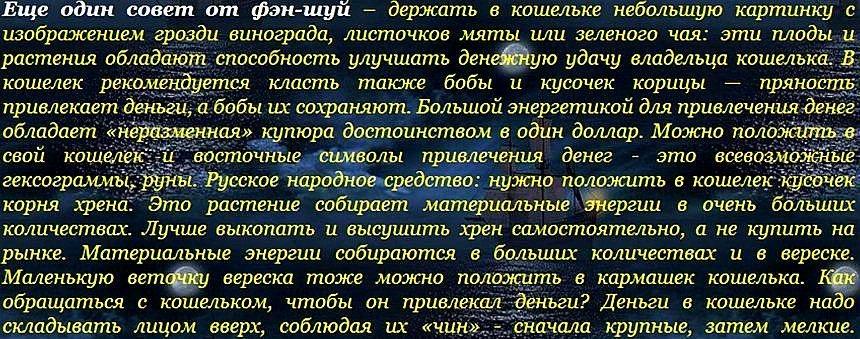 ПРИВЛЕКАЯ ДЕНЬГИ - ДУМАЕМ, ЧТО НОСИТЬ В КОШЕЛЬКЕ....