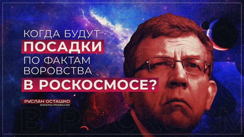 Когда будут посадки по фактам воровства в Роскосмосе?