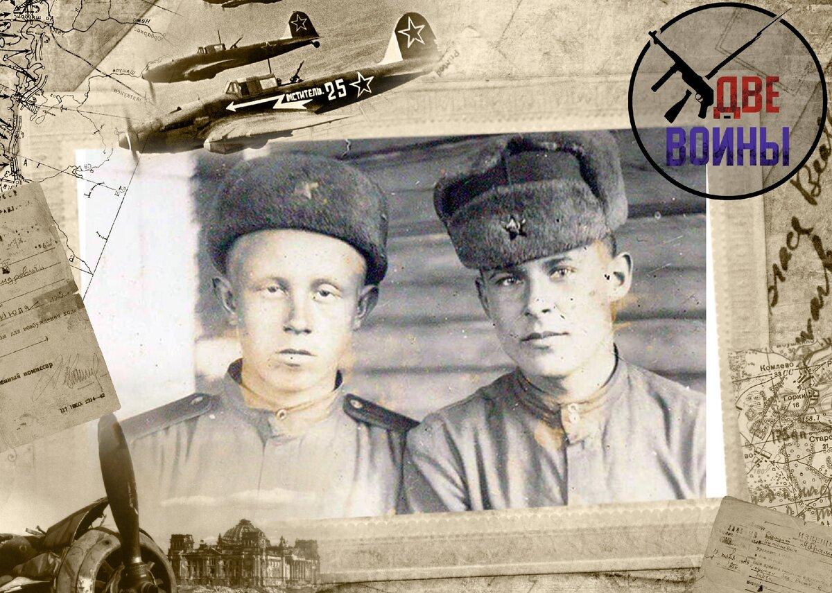 Анатолий Николаев (справа) с товарищем по истребительному батальону, 1945 год. Фото в свободном доступе.