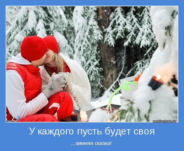 ...зимняя сказка!
