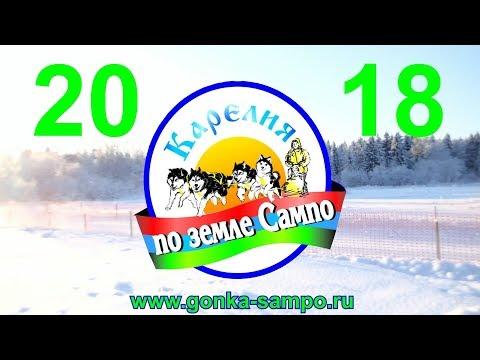 """Гонка на собаках """"По земле Сампо 2018"""" Промо"""