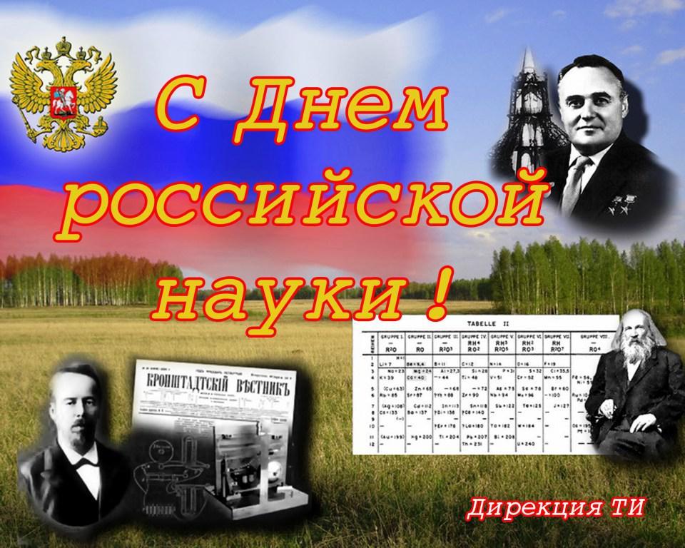 8 февраля - День российской науки! (история праздника, научные опыты для детей)