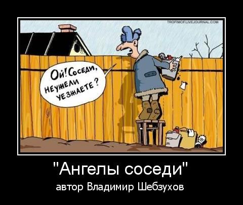 Владимир Шебзухов «Соседей н…