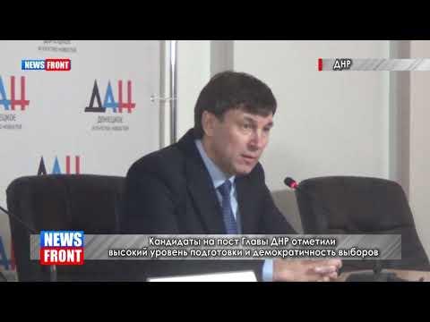 Кандидаты на пост Главы ДНР отметили высокий уровень подготовки и демократичность выборов