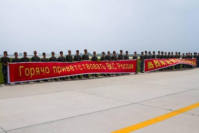 Российская команда ВКС по «Авиадартсу» начала перебазирование в Китай