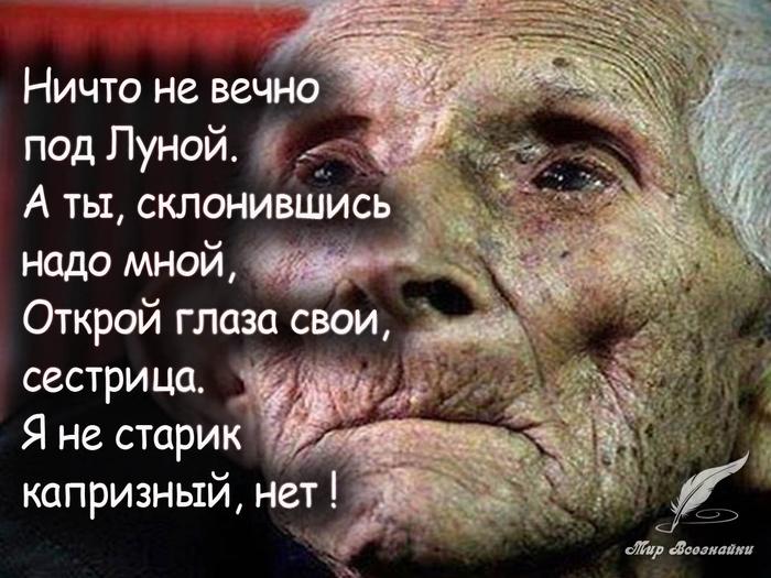 СТАРОСТЬ...