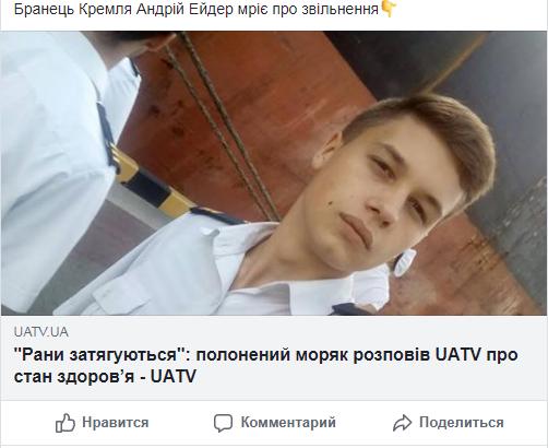«Хочу домой»: самый юный задержанный моряк в Керченском проливе передал письмо из СИЗО